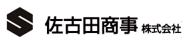 佐古田商事 株式会社